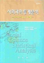 사회과학통계분석