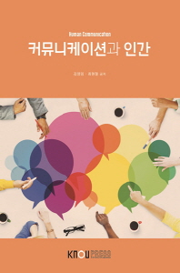 커뮤니케이션과인간(2학기, 워크북포함)