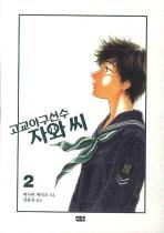 고교야구선수 자와 씨. 2