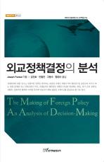 외교정책결정의 분석