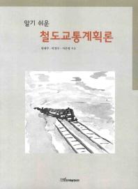 철도교통계획론