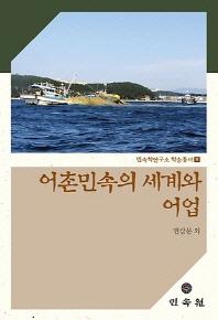 어촌민속의 세계와 어업