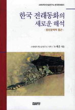 한국 전래동화의 새로운 해석