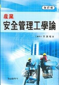 산업안전관리공학론 (개정판)