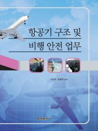 항공기 구조 및 비행 안전 업무