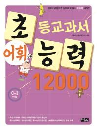 초등교과서 어휘능력 12000: C-3 단계