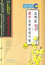 한자능력검정시험 6급(스피드)(EBS)(2008)