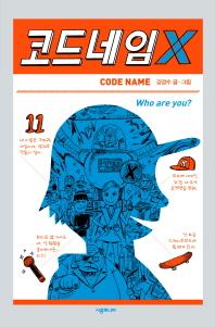 코드네임 X