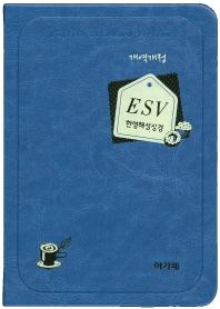 ESV 한영해설성경(청색)(색인)(특소 단본)