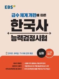 EBS 한국사능력검정시험: 심화(2021)