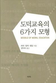 도덕교육의 6가지 모형