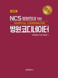 NCS 병원안내 기반 병원코디네이터