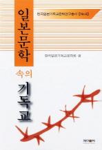 일본문학속의 기독교