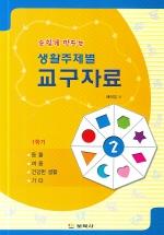손쉽게 만드는 생활주제별 교구자료 2