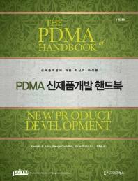 PDMA 신제품개발 핸드북