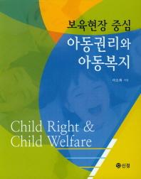 보육현장 중심 아동권리와 아동복지