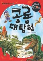 공룡 대탐험
