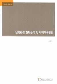 남북관광 현황분석 및 정책대응방안