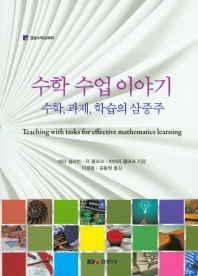 수학 수업이야기: 수학, 과제, 학습의 삼중주