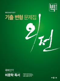 메가스터디 빅데이터 외전 고등 국어영역 비문학 독서 기출변형문제집(2018 수능대비)