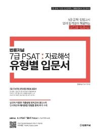 법률저널 7급 PSAT 자료해석 유형별 입문서