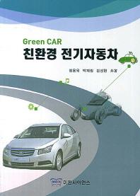 친환경 전기자동차