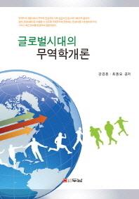 글로벌시대의 무역학개론