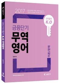 단기합격 K.O 금융단기 무역 영어 이론/문제(2017)