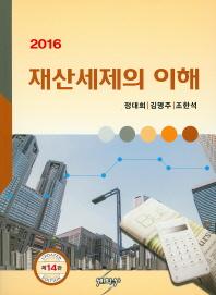 재산세재의 이해(2016)