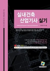 실내건축산업기사 실기