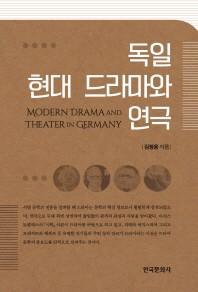 독일 현대 드라마와 연극