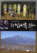 중국 납서족 문화