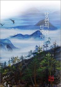 강원의 산하, 선비와 걷다
