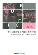 한국 영화산업의 사회연결망 분석