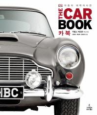 카 북(THE CAR BOOK)
