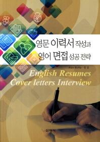 영문 이력서 작성과 영어 면접 성공전략