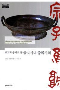 고고학 증거로 본 공자시대 중국사회