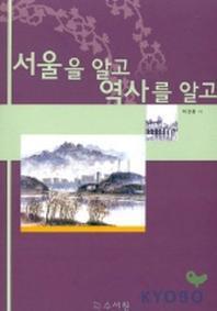 서울을 알고 역사를 알고