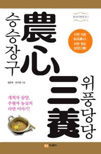 승승장구 농심 위풍당당 삼양