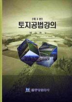 토지공법강의(제3판)