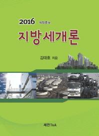 지방세개론(2016)