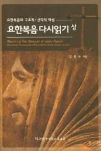 요한복음 다시 읽기(상)