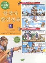 한국사 완전정복. 4: 중앙집권제로 가자