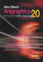 애프터이펙트 애니그래픽스 VFX 튜토리얼 20