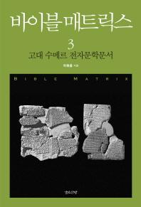 바이블 매트릭스. 3: 고대 수메르 전자문학문서