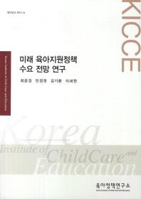 미래 육아지원정책 수요 전망 연구