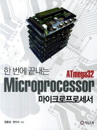 한 번에 끝내는 마이크로프로세서 ATmega32
