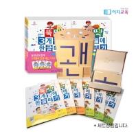 뚝딱 글자만들기 한글원목교구+뚝딱3개월에 한글떼기교재 세트