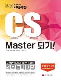 CS Master 되기(2018)