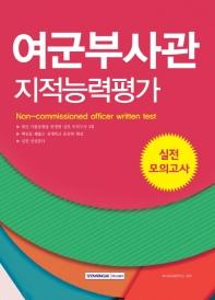 여군부사관 지적능력평가 실전 모의고사(2019)